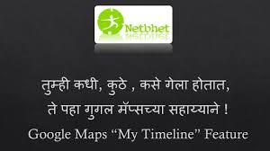 Map My Friends Google Maps U201cmy Timeline U201d Feature Marathi Video By Netbhet Youtube