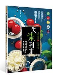 cuisine r馮ionale 暢銷書榜 書籍介紹 好書推薦 痞客邦