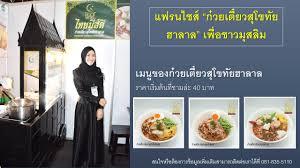 franchise cuisine แฟรนไชส ก วยเต ยวส โขท ยฮาลาล เพ อชาวม สล ม senthangnews