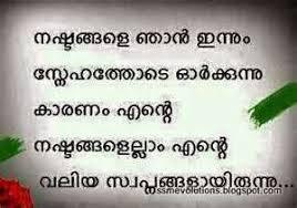 Wedding Quotes Malayalam I Am Feeling Alone Malayalam Quotes Images Ordinary Quotes
