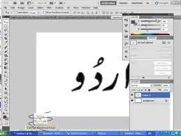 adobe photoshop cs5 urdu tutorial photoshop cs5 urdu tutorial video inpage urdu text editing editor in
