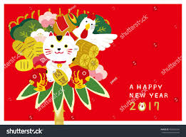 japanese rake ornament new years day stock vector 450263194