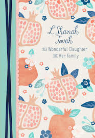 pomegranates rosh hashanah card for daughter and her family