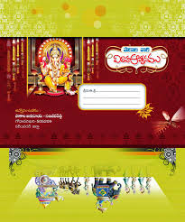 Gruhapravesam Invitation Cards In Telugu Invitation Card Cover Free Psd Template Design Wedding Designs