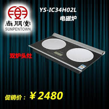 Electromagnetic Cooktop Buy Sunpentown Ys Ic34h06 Double Slider Electromagnetic Furnace