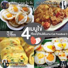 radio cd cuisine 4 ศ ลป น 4 เมน ไข ท ใครๆ ก ก นท cat foodival 3