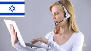 Service Desk Level 1 Hebrew Speaking Service Desk Analyst U2013 Level 1 U2013 Work In Budapest