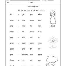 38 best hindi grammar worksheet a images on pinterest grammar