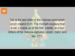 what is the first and last letter of the hebrew alphabet youtube