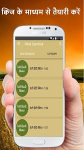 hindi grammar ह द व य करण 2017 android apps on