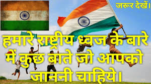 Interesting Flags Top 10 Interesting Facts About India National Flag In Hindi