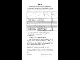 application forms for central government employees central