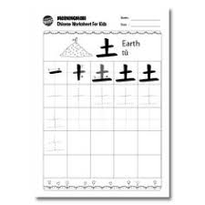 tikki tikki tembo worksheets geography resources free of 8 china worksheets and 10