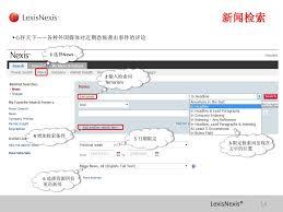 lexisnexis help desk nexis 全球新闻商业信息数据库lexisnexis 律商联讯 ppt download