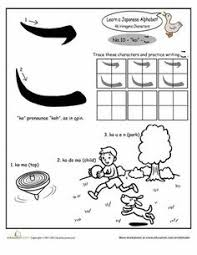 hiragana alphabet worksheets japanese language and language