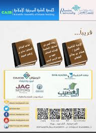الجمعية العلمية للمصرفية الإسلامية حلقة نقاش