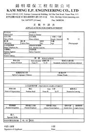 company registration form template sample job application word mal