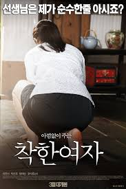 film semi full nice woman 착한 여자 movie picture gallery hancinema the