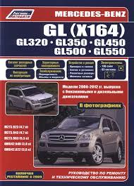 руководство по ремонту mercedes gl x164 купить автокнигу
