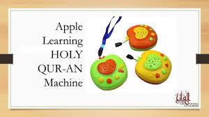 apple quran arabic educational toys apple shape learning quran machine youtube