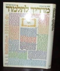 steinsaltz talmud steinsaltz talmud concepts definitions hebrew judaica 83709119
