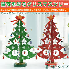 Christmas Paper Table Decoration by Muchushop Rakuten Global Market Stars Christmas Tree Paper