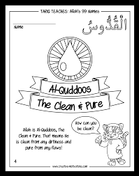 tariq teaches week 4 u2013 allah is al quddoos the clean u0026 pure