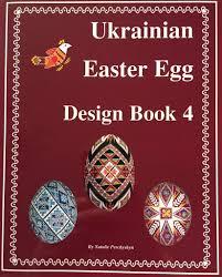 ukrainian egg ukrainian easter egg design book 4 ukrainian eggcessories