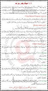 us immigration us immigration in urdu