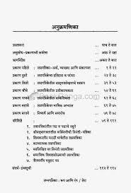 Hindu Baby Naming Ceremony Invitation Cards Wedding Invitation Card Format In Marathi Pdf Matik For