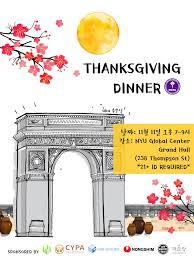 2017 kgsa thanksgiving dinner nyu kgsa