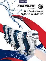 evinrude servicemanual2012 40 50 60 65 75 90 pdf electrical