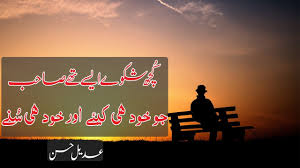 quote about life images new heart touching urdu quotes rj adeel hassan inspirational