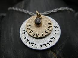 Hand Stamped Necklace Sima Gilady Personalized Handstamped Jewelry In Hebrew U0026 English
