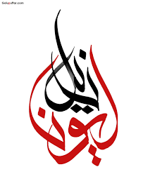 arabic meaning tattoos arabic tattoos designs and ideas page 2