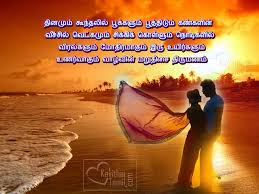 marriage quotations in marriage quotes in tamil kavithaitamil