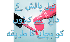 how to remove nail polish stains from clothes urdu totke