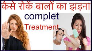 क स र क ब ल क झड न complet treatment