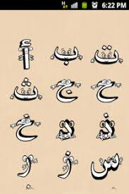 english u0026 arabic letters android apps on google play
