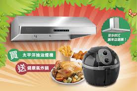 superco home theater appliances 皇都電器百萬大清倉開始了
