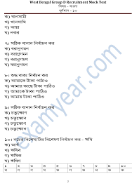 wbgdrb group d bengali model question answer paper for 14 may 2017
