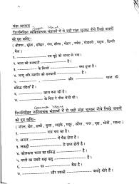 hindi grammar noun worksheets with answers u2013 andrew