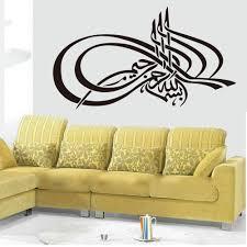 aliexpress com buy islamic wall stickers vinyl wall decor decals