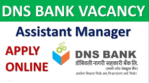 dns bank recruitment 2017 government jobs in maharashtra 2017 for