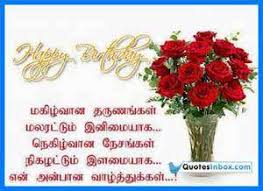wedding quotes in tamil wedding wishes for best friend in tamil