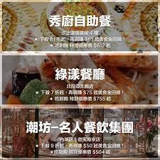 cuisine style 馥 50 加碼限時最終回 錯過明年見 槌心甘也無用 eztable moments booked