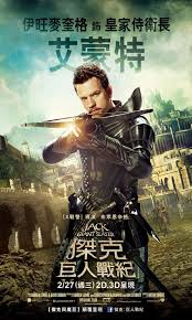 jack the giant killer english fairy tale the three headed giant jack the giant slayer ewan mcgregor crossbow official poster