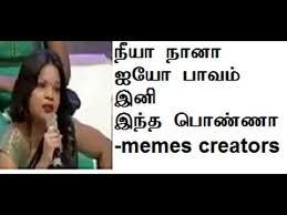 Meme Creators - ச ர ப பட for neeya naana troll meme creators latest