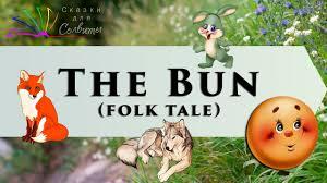 the bun bun folk tale сказка колобок на английском языке с субтитрами