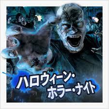universal studios japan halloween horror nights 2012 sadako archives u2013 the hhn yearbook